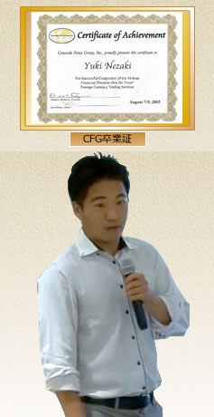 CFG卒業証